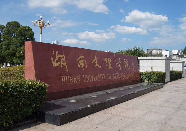 德赢中国文理学院